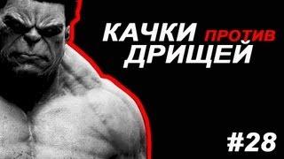 Дрищи против качков! #28 ЖЕЛЕЗНЫЙ РЕЙТИНГ