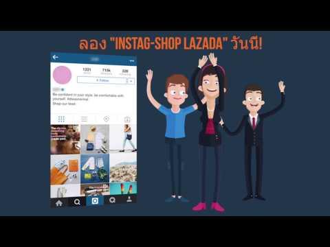 Insta Shop Lazada (Thai)