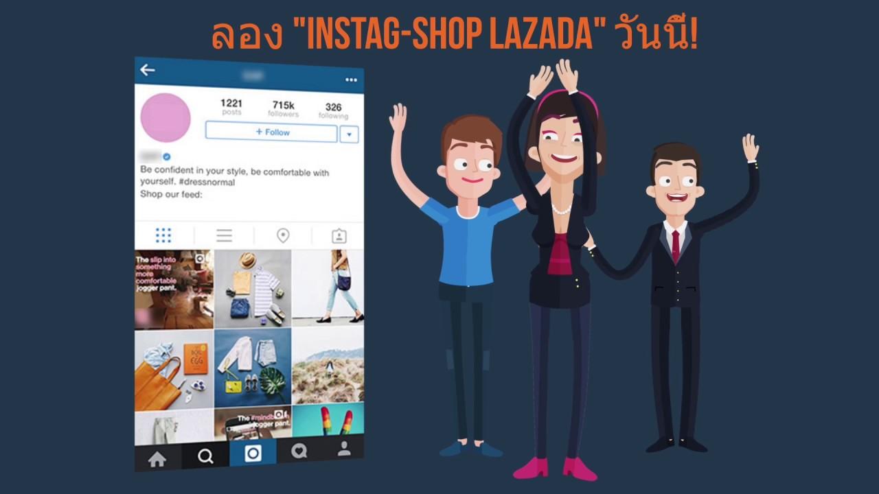 Insta Shop Lazada (Thai) - YouTube