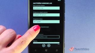 Использование Windows Live ID в Windows Phone 7(В этом уроке мы рассмотрим для чего нужен Windows Live ID в Windows Phone 7. http://youtube.com/teachvideo - наш канал ..., 2012-06-11T20:00:09.000Z)