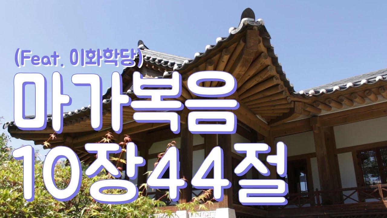 [쇼킹챈트 EP12] 마가복음 10장44절(Feat.이화학당)