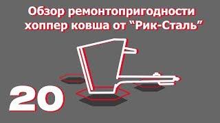 """Обзор ремонтопригодности хоппер ковша. Все о хоппер-ковшах от """"Рик-сталь""""."""