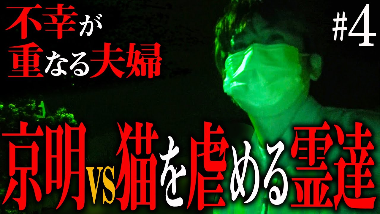 【心霊】不幸が重なる夫婦 第四章 〜京明vs猫を虐める霊達〜【橋本京明】【閲覧注意】