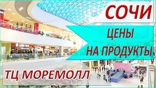 ОБЗОР  В ТЦ МОРЕМОЛЛ СОЧИ Бешенные ЦЕНЫ!!