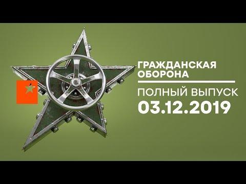 Гражданская оборона – выпуск от 03.12.2019
