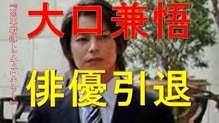 http://bit.ly/29Odnzg ミュージカル『アニー』 大口兼悟 俳優引退!!...