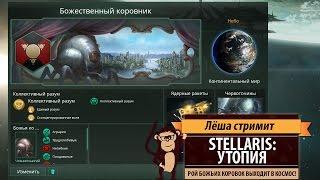 Стрим Stellaris: Утопия. Рой божьих коровок выходит в космос!