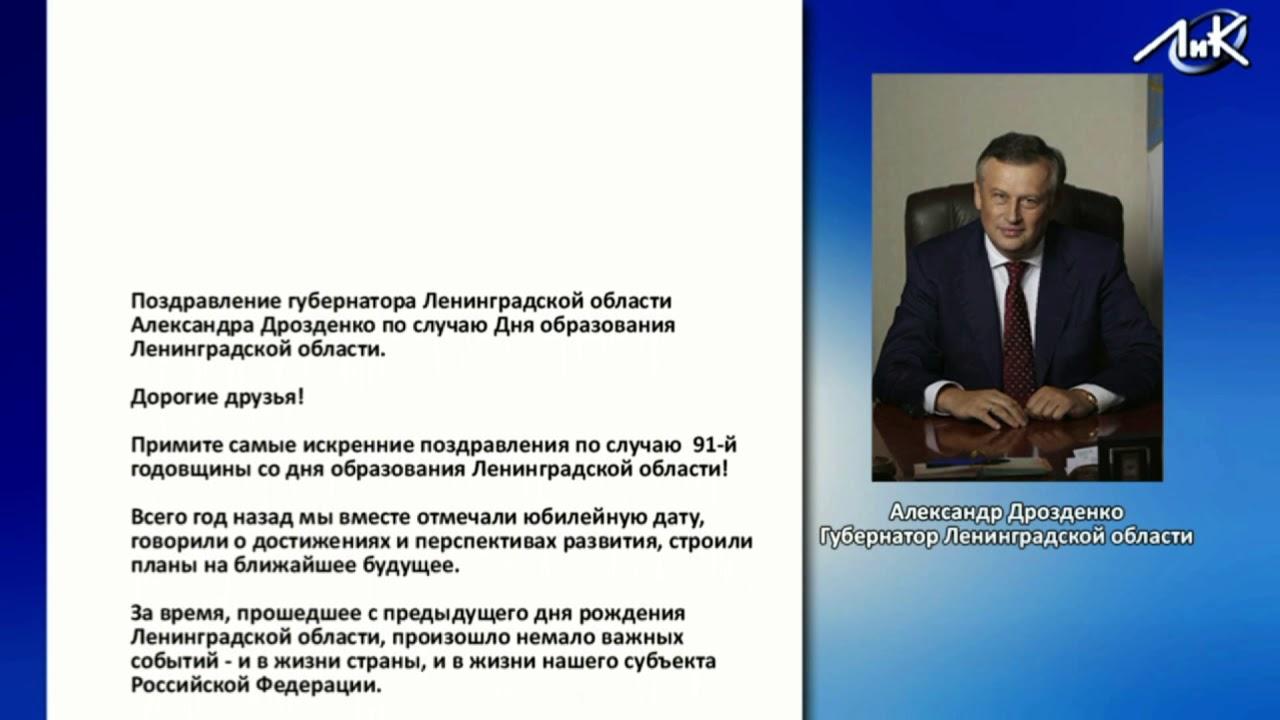 губернатор поздравил с днем образования области объединением пары