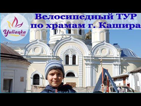 Велосипедный ТУР по церквям и храмам г. Кашира. Экскурсия по городу