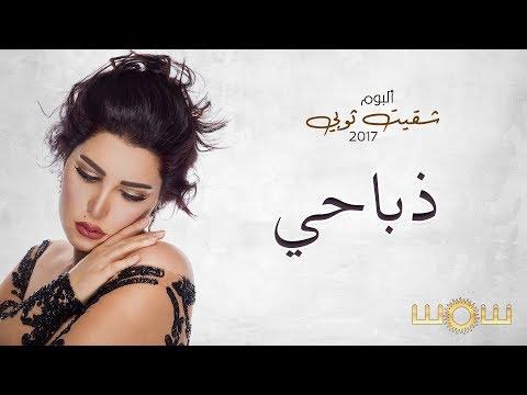 شمس - ذباحي (حصرياً) | من ألبوم شقيت ثوبي 2017