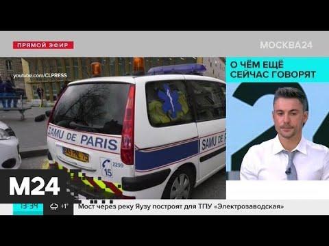 В Париже из-за коронавируса умер мужчина - Москва 24