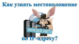 Как узнать местоположение человека по IP / Определить местоположение по IP / Адрес по IP