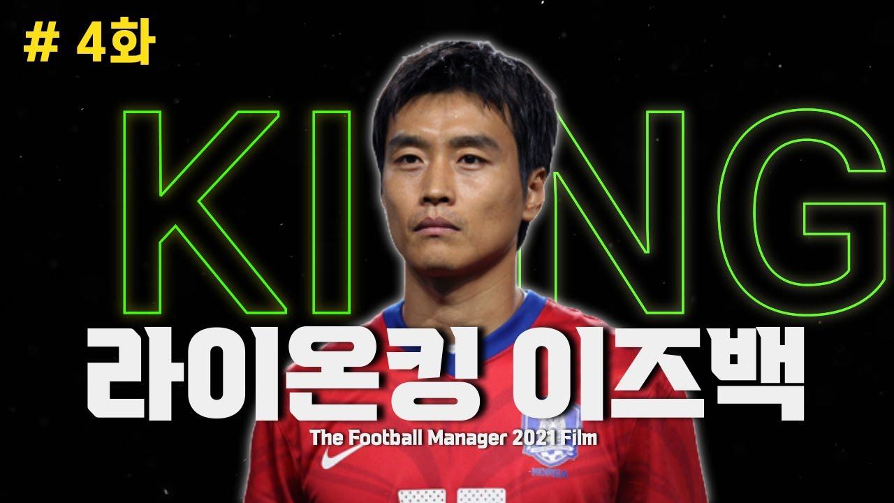 FM2021] 시간순삭! 라이온킹 이즈백 EP.04 한국축구 레전드가 돌아오다! 재미보장!