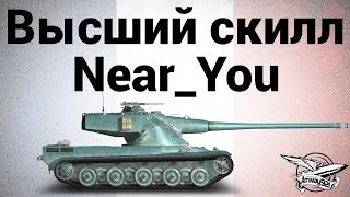 Высший скилл - AMX 50 B - Near_You