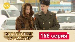 Обложка Кремлевские Курсанты 158