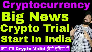 #BitcoinNews| CryptoCurrency Trial Start | Cryptocurrency Latest News update | Crypto valid in India