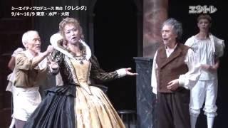 シーエイティープロデュース 舞台「クレシダ」が9月4日からシアタートラ...