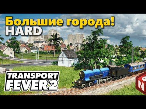 🔴Transport Fever 2 - Рост городов! #14
