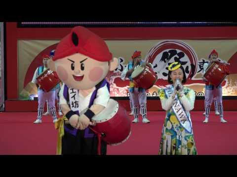 沖縄全島エイサー祭り「園田青年会①」ふるさと祭り東京2017 In 東京ドーム
