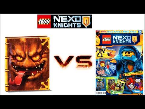 Лего Нексо Найтс Журнал против Книга монстров. Самоделки LEGO Nexo Knights
