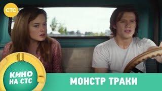 Монстр Траки | Кино 19:00