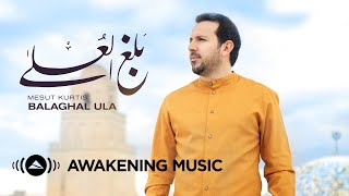Mesut Kurtis - Balaghal Ula (Music Video Teaser) | مسعود كرتس - بَلغ العُلى