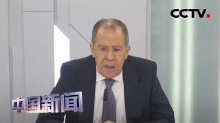 [中国新闻] 俄外长:中国及时分享抗疫经验作用巨大 | 新冠肺炎疫情报道