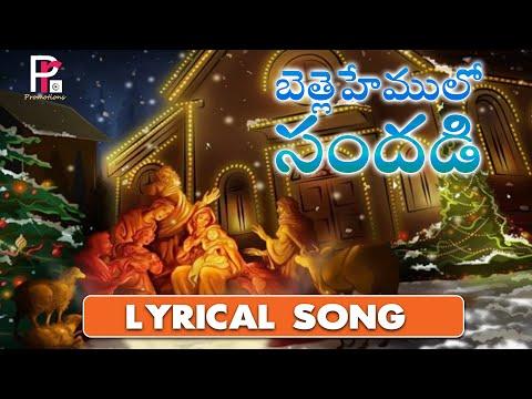 బెత్లహేములో సందడి Lyrical Song /bethlahemulo Sandadi Lyrical Song /jesus Lyrical Songsprpromotions