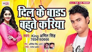Dil Ke Bara Bahute Kariya    King Amit Singh    दिल के बाटे बहुते करिया    New Bhojpuri Lokgeet