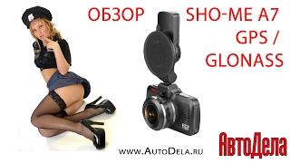 Обзор видеорегистратора SHO-ME A7 GPS / GLONASS