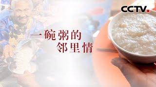 [中华优秀传统文化]一碗粥的邻里情| CCTV中文国际