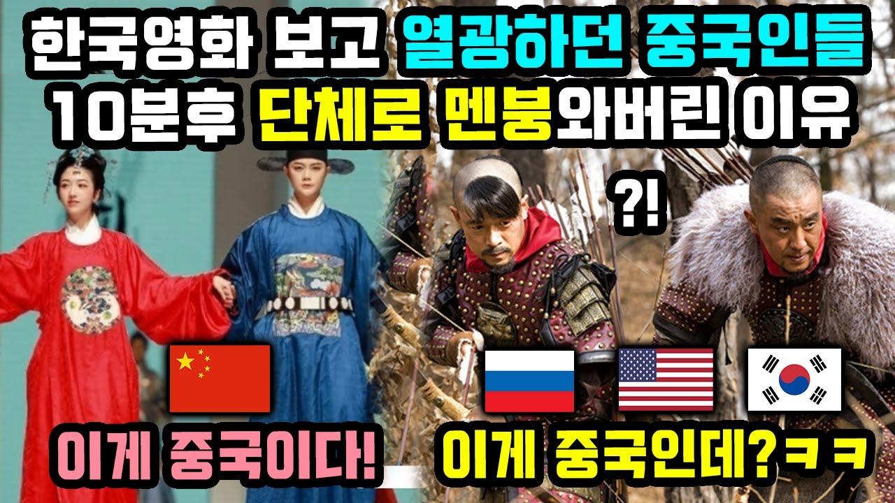 한국영화 보고 열광하던 중국인들이 10분 후 멘붕와버린 이유