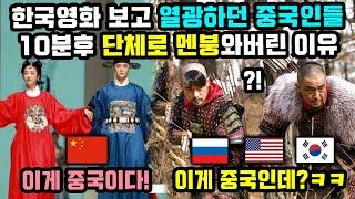 한국영화 보고 열광하던 중국인들이 10분 후 멘붕와버린…