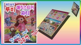 레인보우 루비 매직 스티커북 파티 게임 놀이 장난감💖[토이천국](Rainbow Ruby sticker book party game play toys)