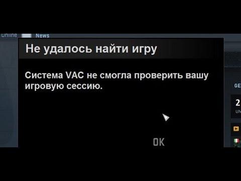 Система Vac не смогла проверить вашу игровую сессию Cs Go что делать 2019