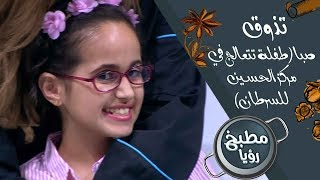 صبا (طفلة تتعالج في مركز الحسين للسرطان)