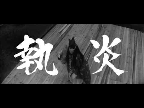 予告編 執炎 1964 蔵原惟繕 浅丘 ルリ子