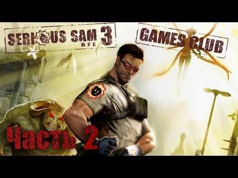 Serious Sam 2 - Все боссы