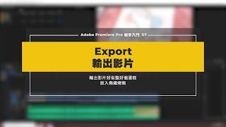 Adobe Premiere Pro 新手入門 Lesson 07 Export 輸出影片