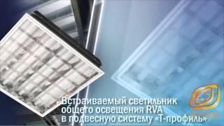 Презентация реечного потолка Албес, профиль, рейка S дизайн, светильники(, 2013-07-18T13:45:09.000Z)