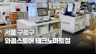 서울 타블렛 맛집을 찾아라 - 와콤스토어 신도림 테크노…