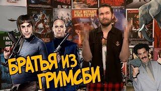 ВКИНО - Братья из Гримсби