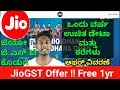 Jio GST Offer Explained..!! (1yr Unlimited free calls and Data) KANNADA TECH