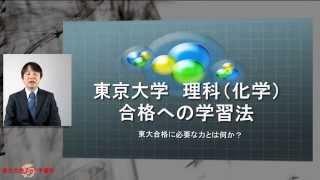 東大合格ネット予備校:東大化学担当:松浦克行 サイトにはサンプルがほ...