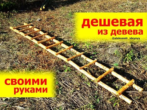 Как сделать простую обычную переносную приставную садовую деревянную лестницу из бревен и брусков