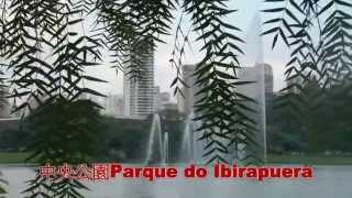 聖保羅.先鋒旗隊紀念碑-巴西(8),São Paulo.Parque do Ibirapuera Park-Brazil,Full HD 1080p