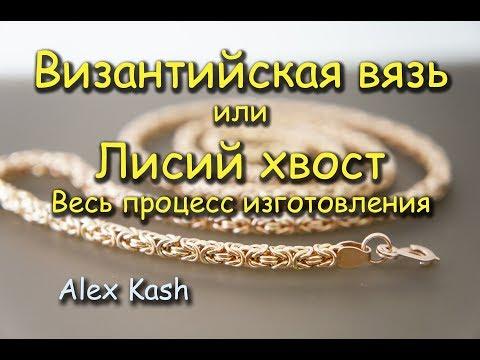 Цепь ЛИСИЙ ХВОСТ или #ВИЗАНТИЙСКАЯ ВЯЗЬ процесс изготовления мастер класс от #AlexKash