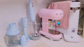 아기거울, 스메그 핸드블렌더, 돗투돗 트래블백 언박싱영…