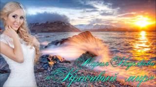 Мария Неделкова - Красивый Мир