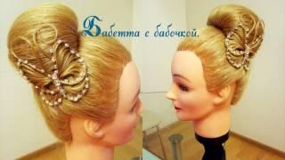 Причёска. Бабетта с бабочкой. Декорированная бусинами.  Видео-урок